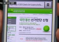 '파행' 울산 경선 문재인 1위…몸싸움 당원 '실신 사태'