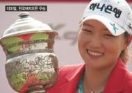 이미림, 빈틈 없는 플레이…한국여자오픈 챔피언 등극