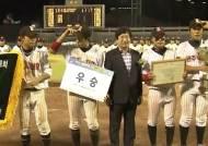'야구 명문' 광주 진흥고, 대통령배 고교야구대회 우승