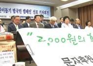 """북민협 """"수해 입은 북한에 밀가루 3000톤 긴급 지원"""""""