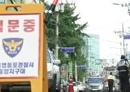 다시 돌아온 불심검문…성과 있겠지만 '인권침해' 우려도