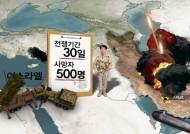 이스라엘, 사이버전으로 시작…'3단계 공격' 감행할 듯