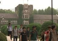 주요 13개 대학 '수시 제한'에 1차 모집 경쟁률 하락