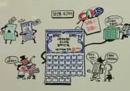 [김필규의 그림뉴스] 국가신용 자신감 붙었다…건국 첫 30년 국고채 발행