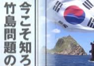 센카쿠 국유화·독도 광고…동북아 영토 분쟁 2라운드