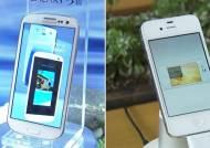 """삼성 """"아이폰5 쯤이야""""…판매량·LTE특허 애플에 앞서"""