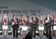 하나외환 여자 프로농구단 '창단식'…연고지 부천