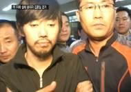 55일만에 붙잡힌 악마 김홍일, 왜 자매 살해했냐 묻자…
