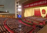 [글로벌 정치 레이더] '중국식' 국가 지도자 선출법은