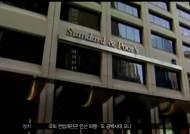 'A'에서 'A+'로..S&P, 한국 신용등급 한단계 상향 조정