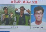 청주 20대 여성 성폭행·살인 용의자 곽광섭 공개수배