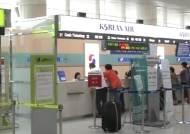 제주·광주공항 이착륙 통제…여객선 전 노선 운항 통제