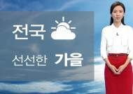 [날씨] 선선한 가을…전국에 많은 구름