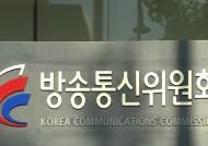 방통위, '통신요금 원가 정보 공개' 판결에 부분 항소