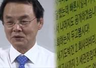 """[단독] """"누가 후회할지 보자""""…문자에 드러난 홍사덕 의혹"""