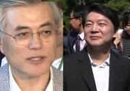 """문재인·안철수 """"환영""""…민주당 """"진정성 의심돼"""" 비판"""