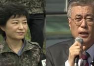 전방 찾은 박근혜-문재인, 같지만 다른 '안보 챙기기'
