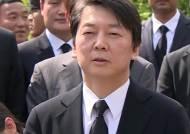 """친노 성지 간 안철수…""""노무현 전 대통령은 따뜻한 분"""""""
