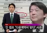 """안철수 측 """"다운계약서 작성 사실 인정…사과드린다"""""""