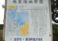 '고향의 봄' 사라진 일본 쓰시마 섬…한국 지우기 계속
