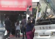 [단독] 마포 간 중국인 '황당'…관광객에 바가지 극성