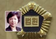 새 대법관 후보에 김소영 대전고법 부장판사 임명 제청