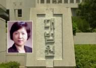 """대법관 후보 김소영 판사 """"대법원 다양성 위한 결정"""""""