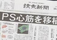 유도만능 줄기세포로 치료, 알고보니 사기…일본 발칵