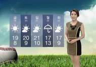[날씨] 서울 아침 6도…올 가을 들어 가장 쌀쌀