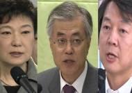 대선 D-62…박-문-안, 정책발표 등 표심잡기에 주력