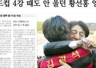 [신문읽기] 황새가 울었습니다…포항, 경남 FC 꺾고 우승