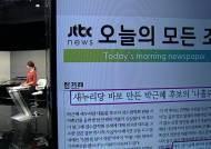 """[사설/만평] 한겨레 """"새누리당 바보 만든 박근혜 정치"""""""
