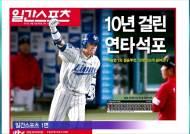 [신문읽기] 국민타자 이승엽, 10년 걸린 '연타석 홈런'