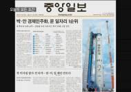 [신문읽기] 박·안 경제민주화, 문 일자리 1순위