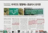 [신문읽기] 미국인도 쩔쩔 매는 콩글리시 게시판