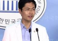 """""""수갑·채찍·간호사복"""" 김광진 트위터 표현 살펴보니…"""