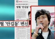 [스포츠&스포츠] 동에 번쩍 서해 번쩍…열혈 '안길동'