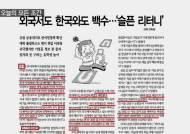 [신문읽기] 외국서도 한국와도 백수…'슬픈 리터니'
