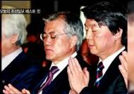 [오늘의 베스트컷] '딴 마음 기도' 원불교 행사서 만난 문·안