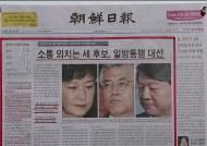 [신문읽기] 소통 외치는 세 후보…'일방통행' 대선