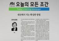 [사설] 중앙 '대선에서 지는 확실한 방법' 소개