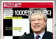 [일간스포츠] KT, 프로야구 10구단 창단 선언 '올레'