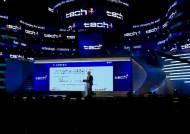 '꿈, 기술과 만나다'…지식 콘서트 '테크플러스' 개막