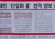 [신문읽기] 문재인의 자신감…'단일화 룰' 양보 검토