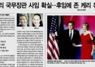 [신문읽기] 오바마 2기, '대통령의 사람들' 누가 될까