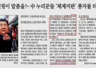 [신문읽기] 티벳 독립염원 누리꾼 '시진핑 말춤' 패러디