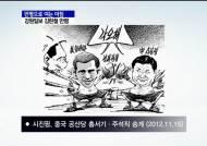 [만평] '오바마 각오해!'…시진핑, 총서기·주석직 승계
