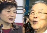 박근혜 경제민주화 정책에 김종인 재벌개혁 카드 빠져