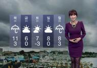 [날씨] 초겨울 추위…밤부터 제주 비