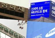 '구조조정 칼바람', 대기업 넘어 금융권으로…'공포'